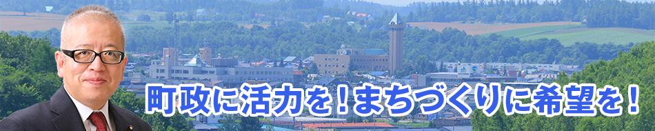 青田ともふみ公式ホームページ「町政に活力を!まちづくりに希望を! 」:あおたともふみの顔